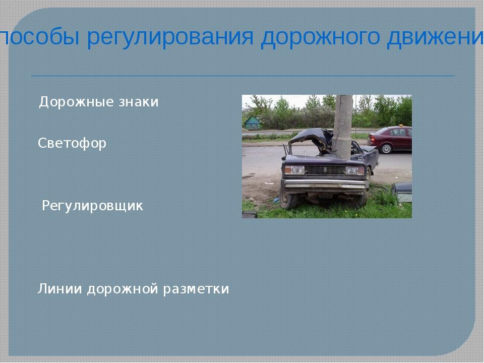 Способы регулирования дорожного движения Дорожные знаки Светофор Регулировщик...