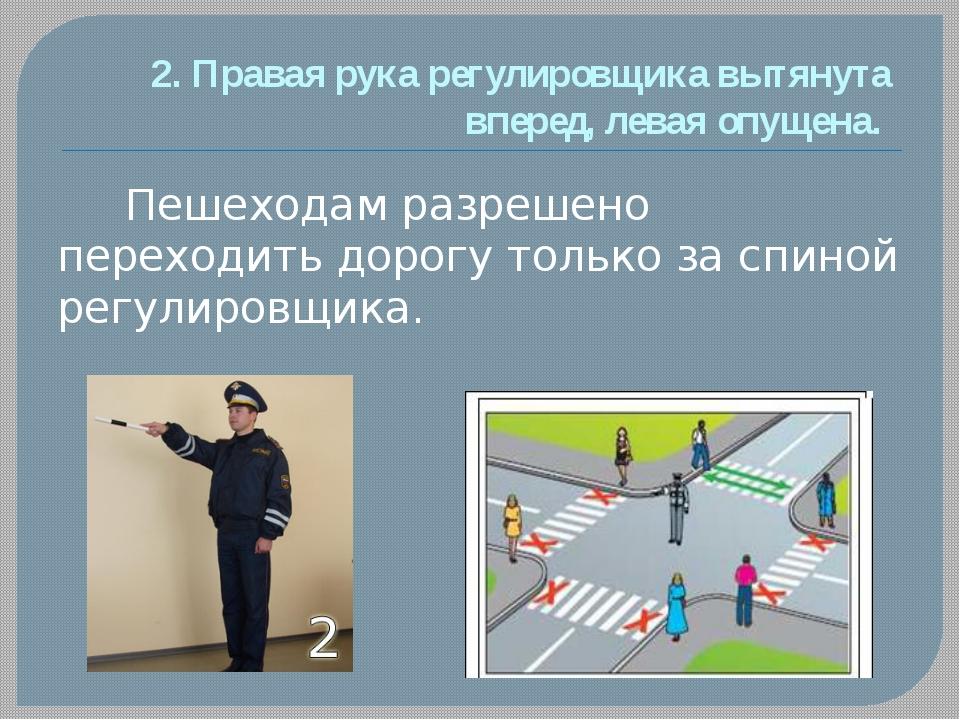 2. Правая рука регулировщика вытянута вперед, левая опущена. Пешеходам разреш...