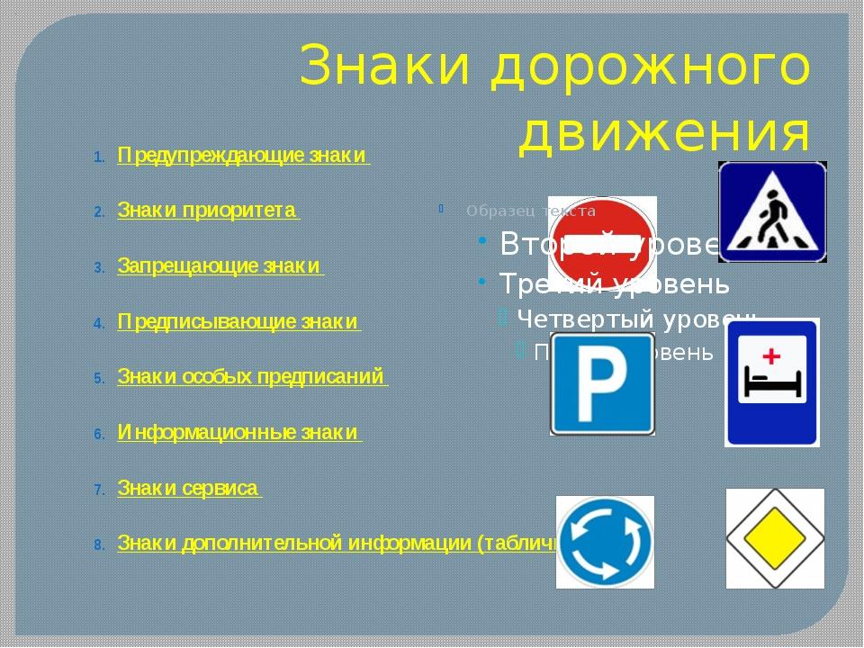 Знаки дорожного движения Предупреждающие знаки Знаки приоритета Запрещающие...