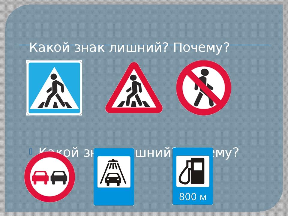 Какой знак лишний? Почему? Какой знак лишний? Почему?