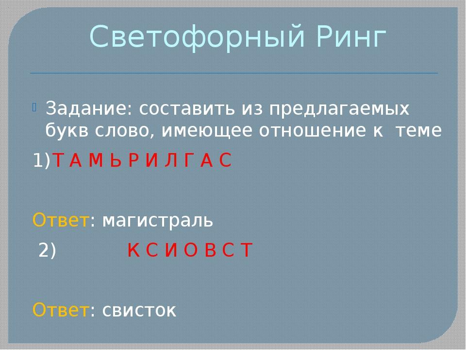 Светофорный Ринг Задание: составить из предлагаемых букв слово, имеющее отнош...