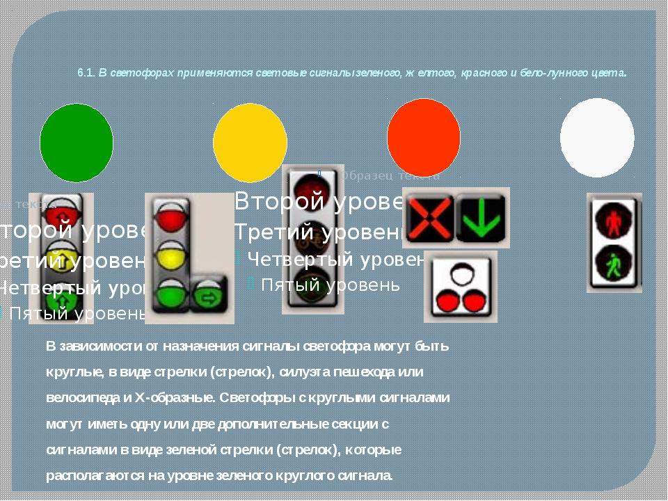 6.1. В светофорах применяются световые сигналы зеленого, желтого, красного и...