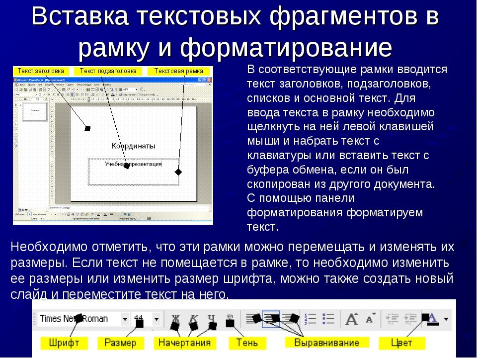 Вставка текстовых фрагментов в рамку и форматирование В соответствующие рамки...