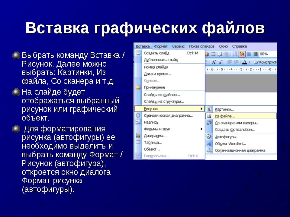 Вставка графических файлов Выбрать команду Вставка / Рисунок. Далее можно выб...