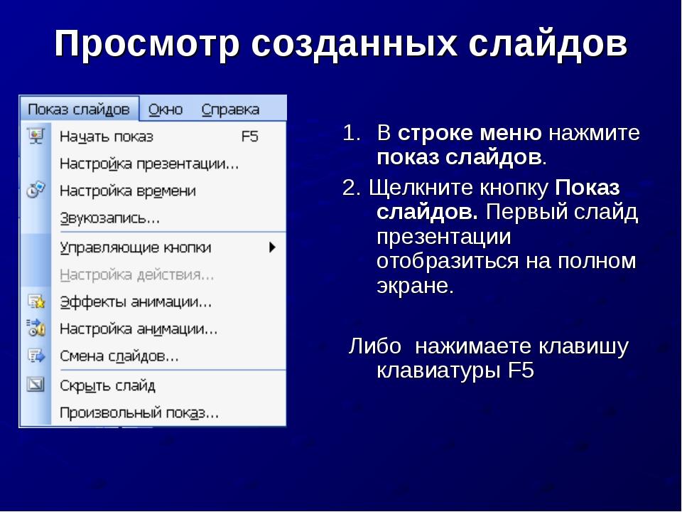 Просмотр созданных слайдов В строке меню нажмите показ слайдов. 2. Щелкните к...