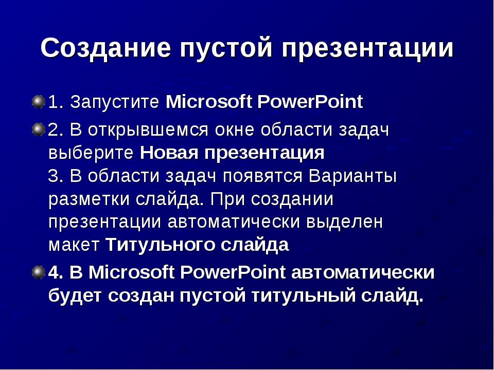 Создание пустой презентации 1. Запустите Microsoft PowerPoint 2. В открывшемс...