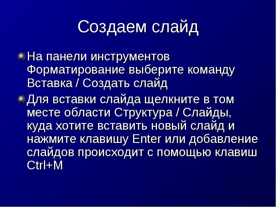 Создаем слайд На панели инструментов Форматирование выберите команду Вставка...