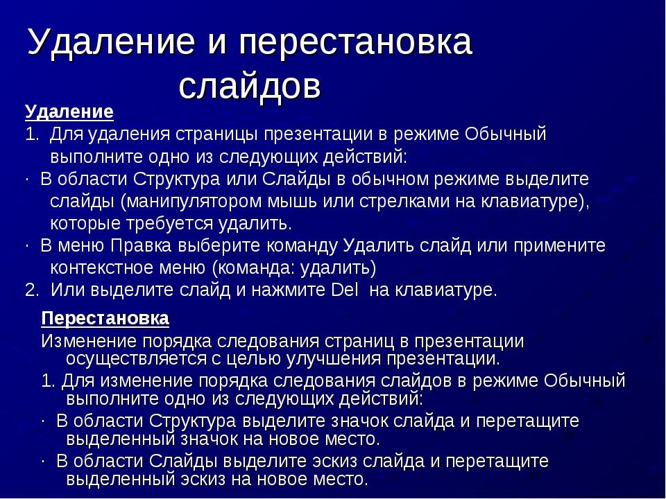 Удаление и перестановка слайдов Перестановка Изменение порядка следования стр...