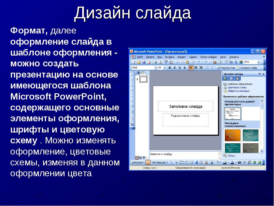 Дизайн слайда Формат, далее оформление слайда в шаблоне оформления - можно со...