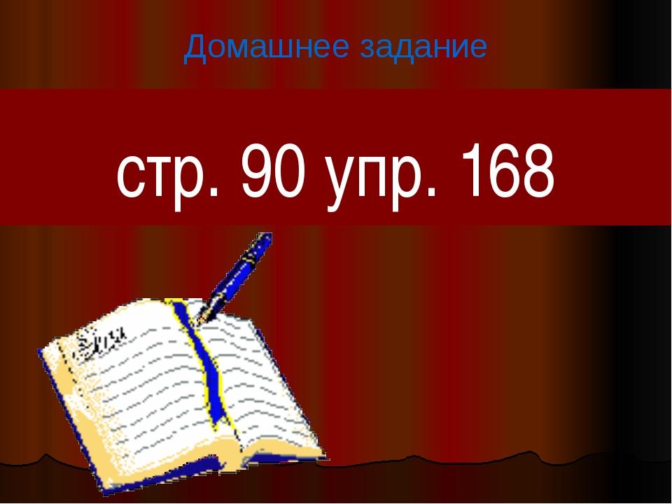 стр. 90 упр. 168 Домашнее задание