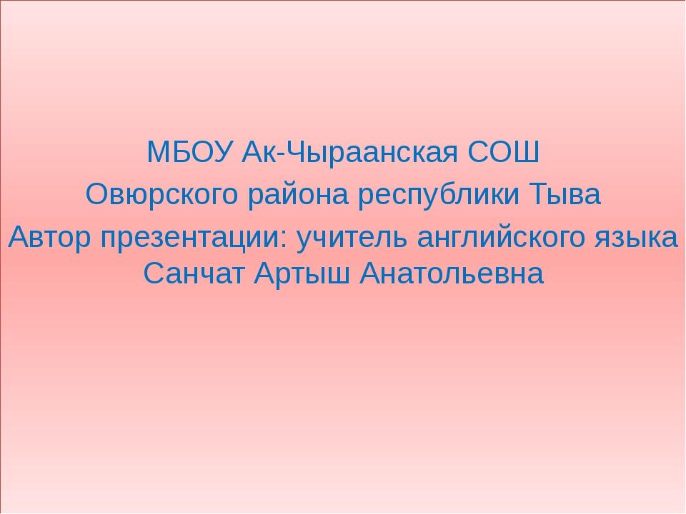 МБОУ Ак-Чыраанская СОШ Овюрского района республики Тыва Автор презентации: у...
