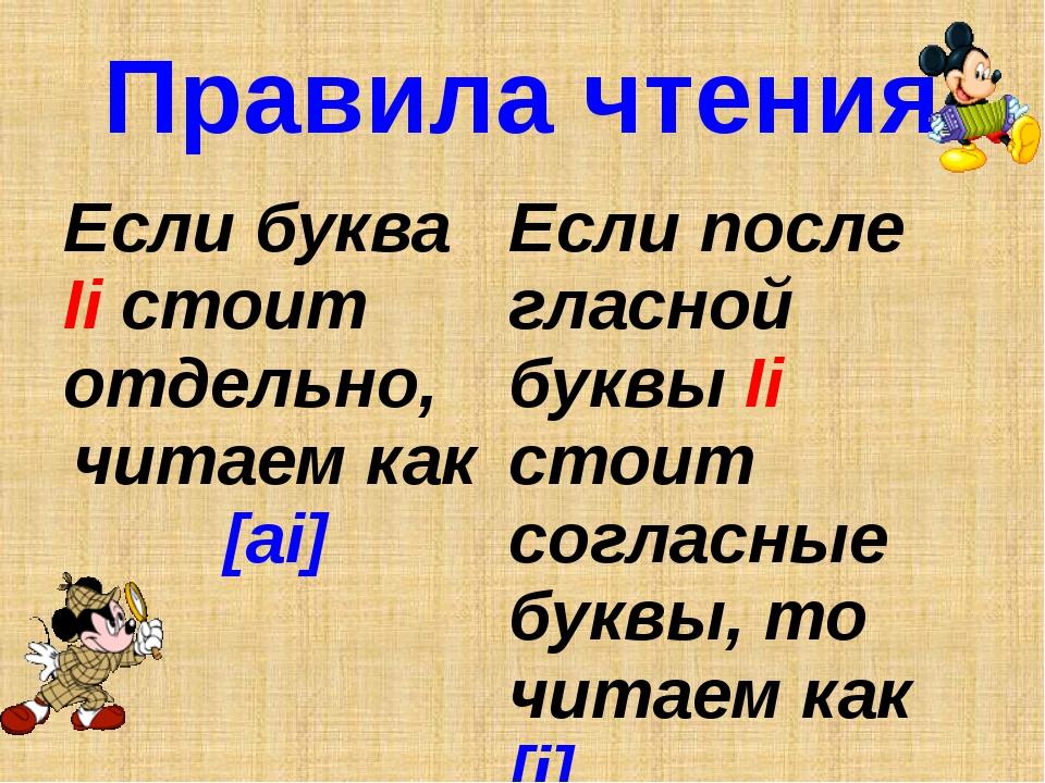 Правила чтения Если букваIiстоит отдельно, читаем как[аi] Еслипосле гласной б...