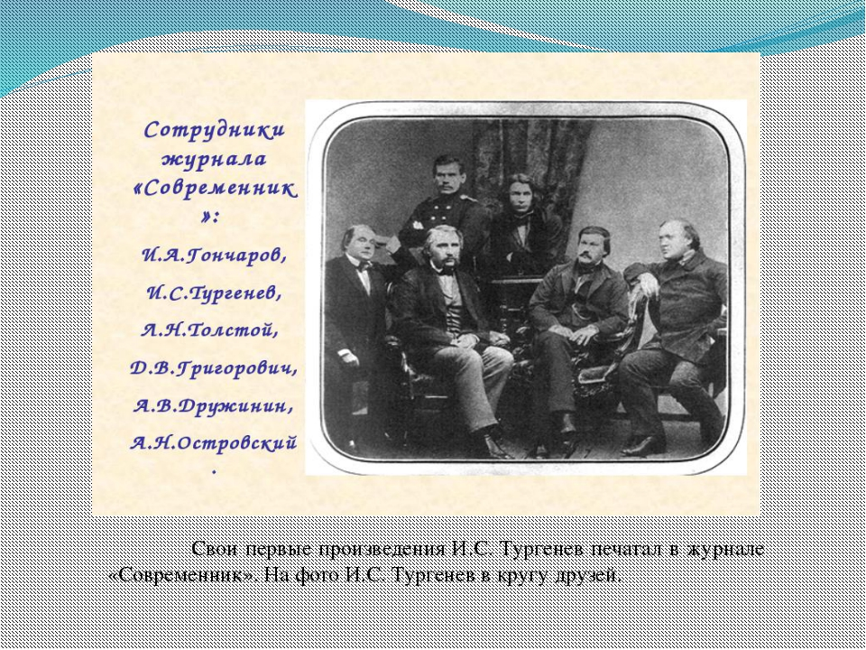 Свои первые произведения И.С. Тургенев печатал в журнале «Современник». На ф...