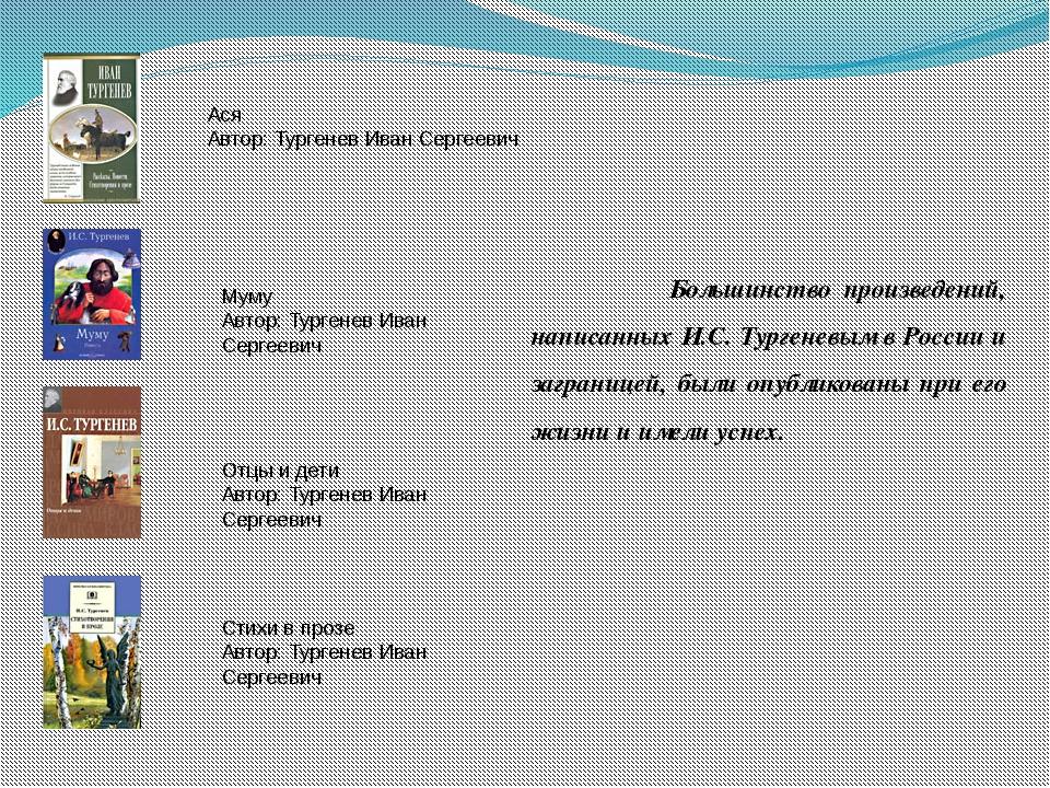 Ася Автор: Тургенев Иван Сергеевич Муму Автор: Тургенев Иван Сергеевич Отцы...