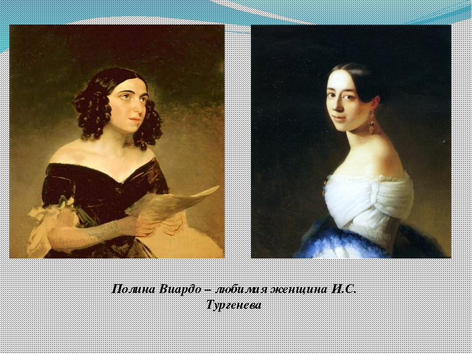 Полина Виардо – любимая женщина И.С. Тургенева