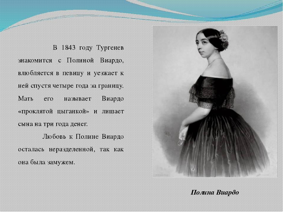 В 1843 году Тургенев знакомится с Полиной Виардо, влюбляется в певицу и уезж...