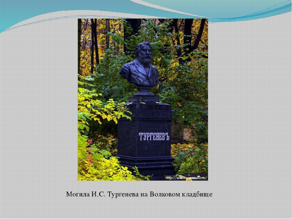 Могила И.С. Тургенева на Волковом кладбище