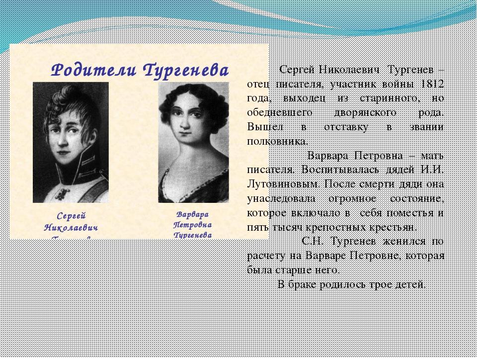 Сергей Николаевич Тургенев – отец писателя, участник войны 1812 года, выходе...