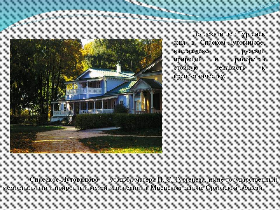 До девяти лет Тургенев жил в Спаском-Лутовинове, наслаждаясь русской природо...