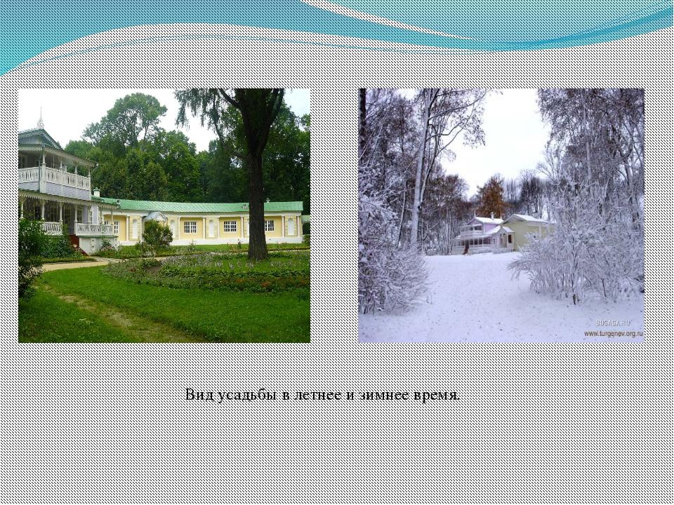 Вид усадьбы в летнее и зимнее время.