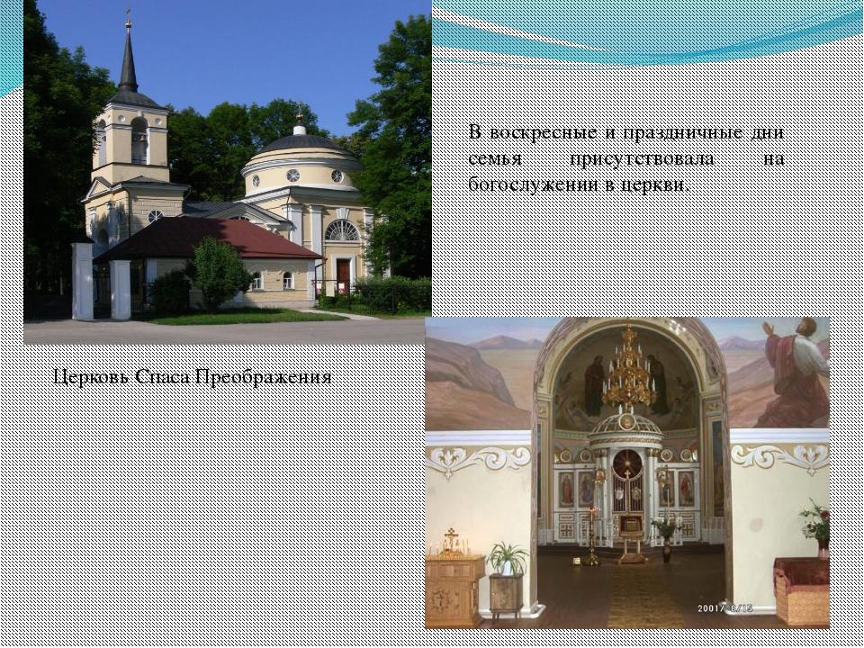 Церковь Спаса Преображения В воскресные и праздничные дни семья присутствовал...
