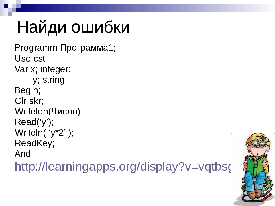 Найди ошибки Programm Программа1; Use cst Var x; integer: y; string: Begin; C...