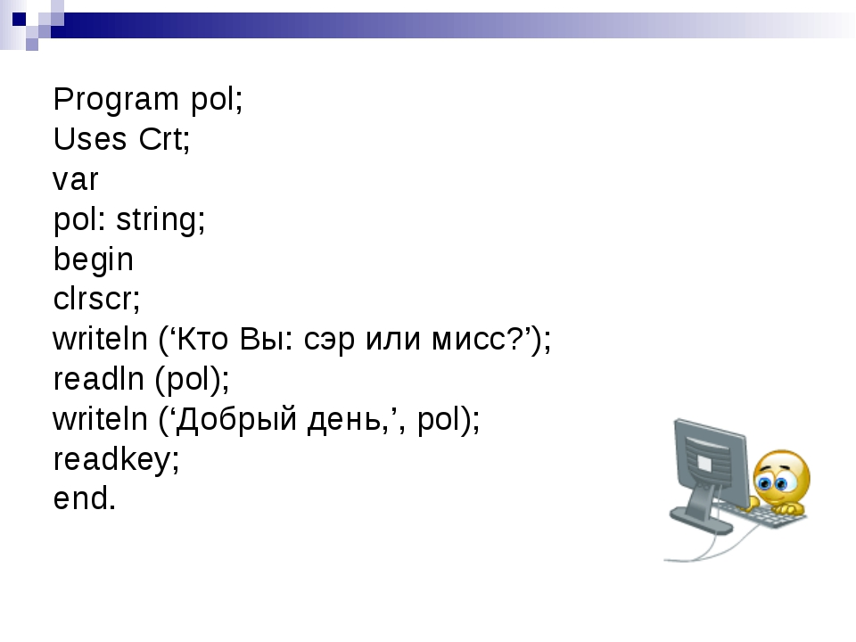 Program pol; Uses Crt; var pol: string; begin clrscr; writeln ('Кто Вы: сэр и...