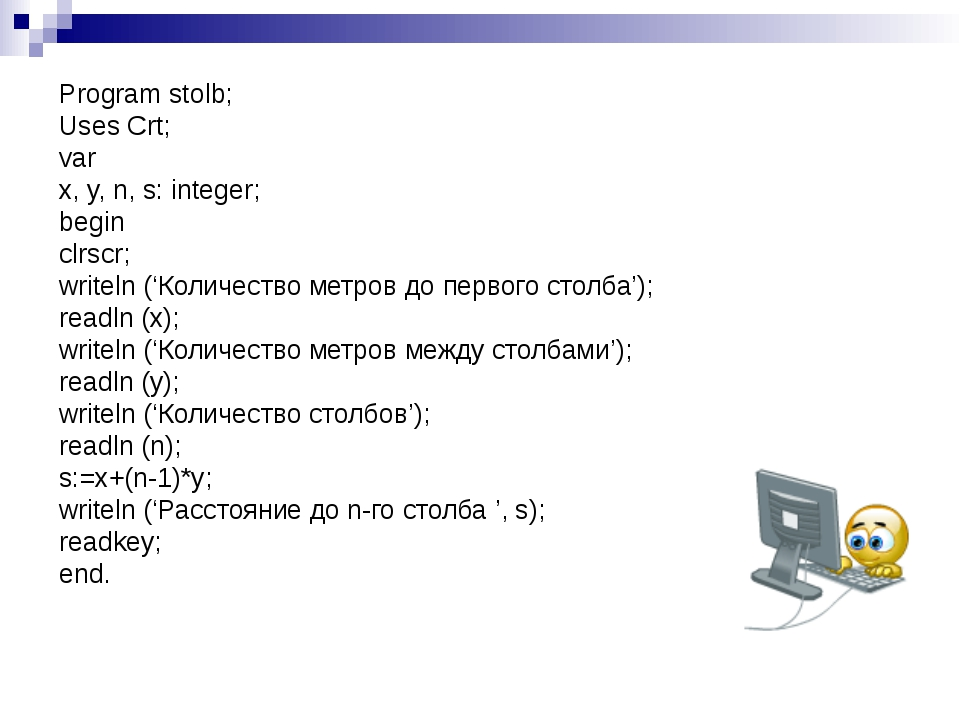 Program stolb; Uses Crt; var x, y, n, s: integer; begin clrscr; writeln ('Кол...