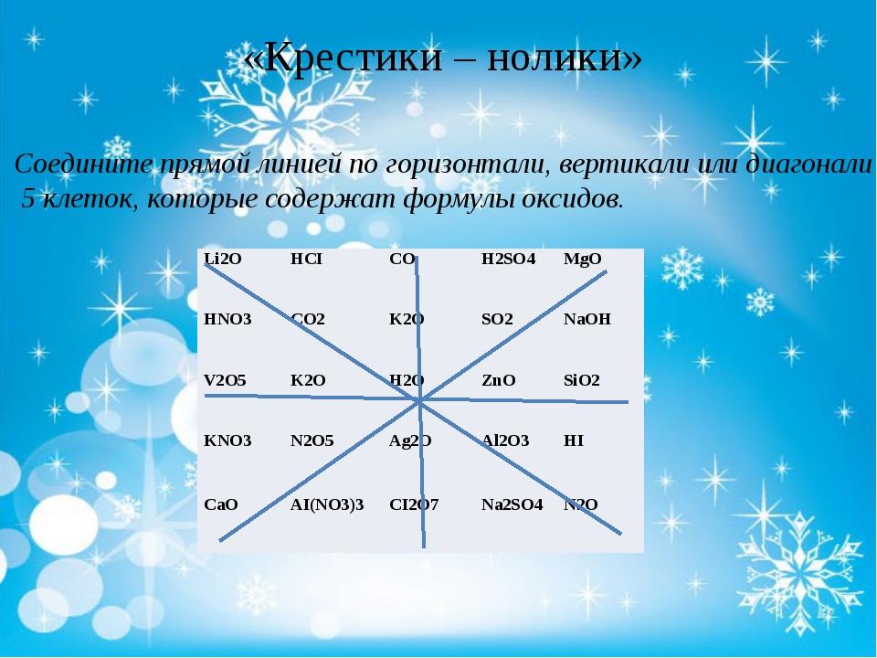 Соедините прямой линией по горизонтали, вертикали или диагонали 5 клеток, ко...