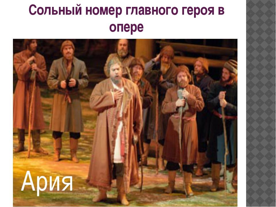 Сольный номер главного героя в опере Ария