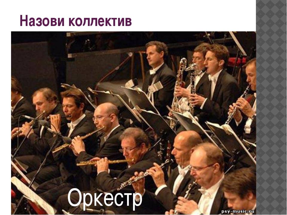 Назови коллектив Оркестр