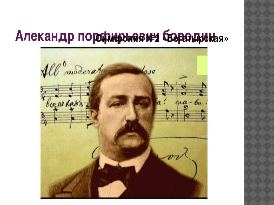 Алекандр порфирьевич бородин Симфония №2 «Богатырская»