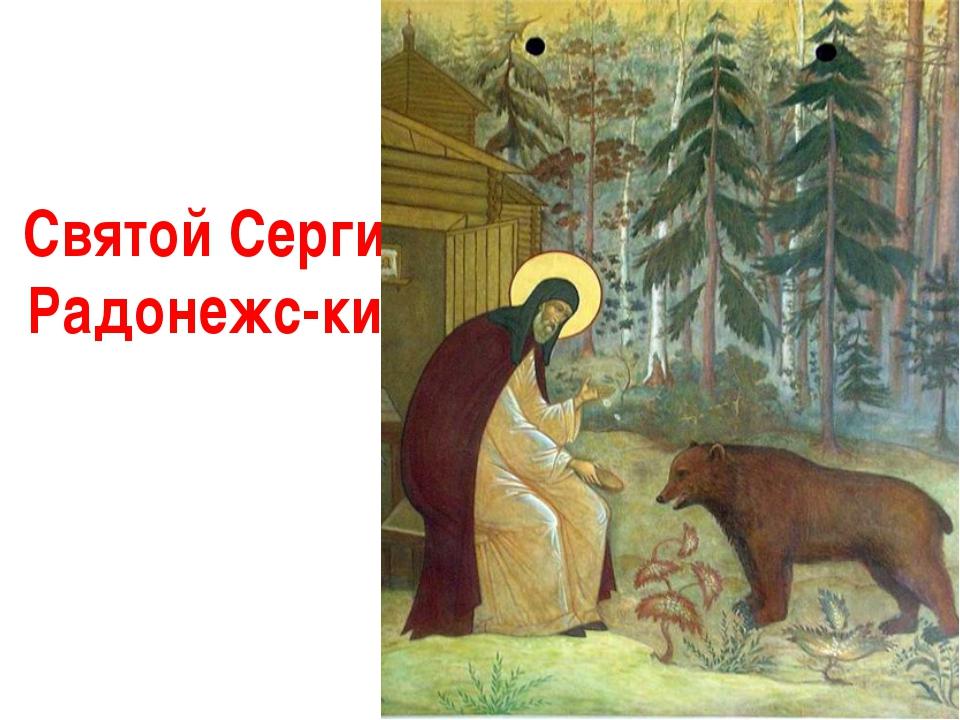 Святой Сергий Радонежс-кий