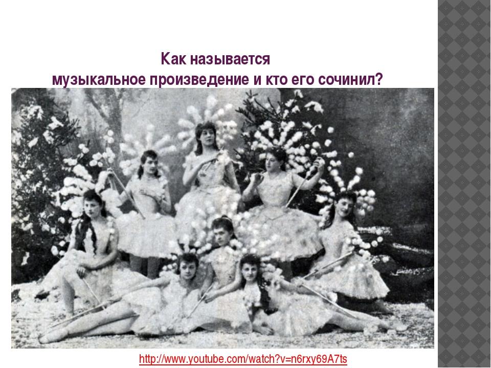 Как называется музыкальное произведение и кто его сочинил? http://www.youtube...