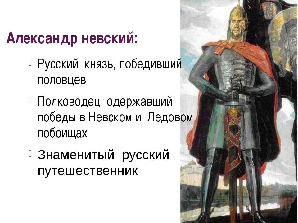 Александр невский: Русский князь, победивший половцев Полководец, одержавший...