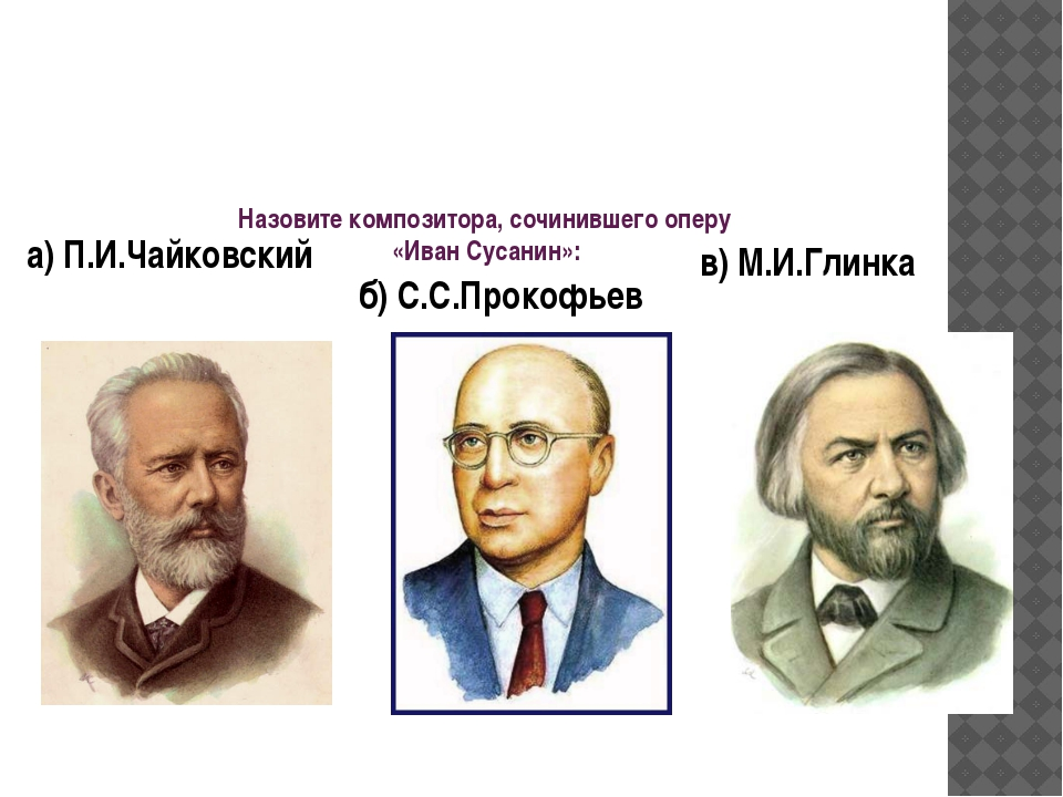 Назовите композитора, сочинившего оперу «Иван Сусанин»: б) С.С.Прокофьев а) П...