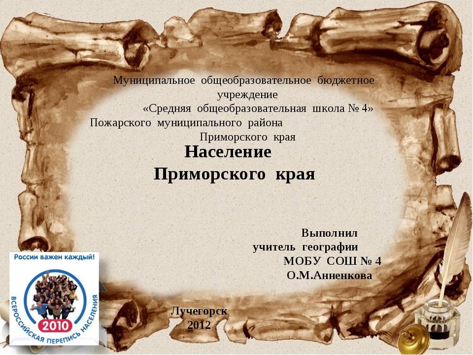 Муниципальное общеобразовательное бюджетное учреждение «Средняя общеобразоват...