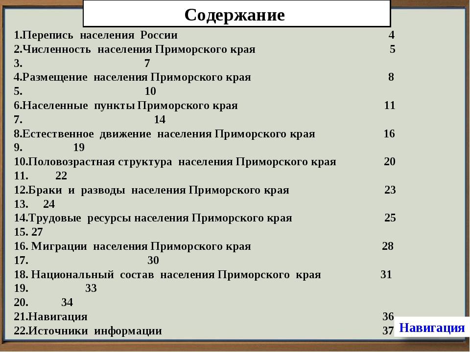Содержание 1.Перепись населения России 4 2.Численность населения Приморского...