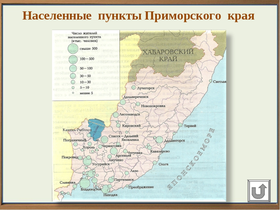 Населенные пункты Приморского края