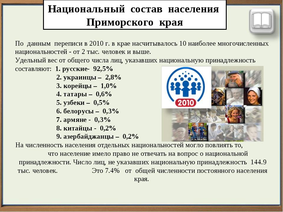 Национальный состав населения Приморского края По данным переписи в 2010 г. в...