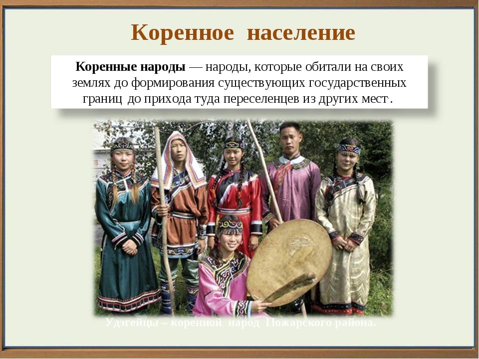 Коренное население Удэгейцы – коренной народ Пожарского района.