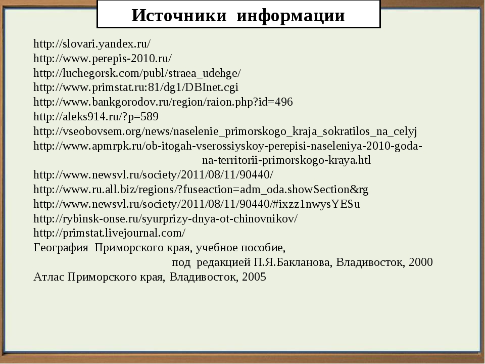 http://slovari.yandex.ru/ http://www.perepis-2010.ru/ http://luchegorsk.com/p...