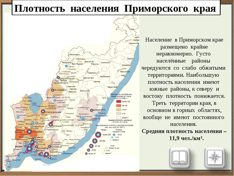 Плотность населения Приморского края Население в Приморском крае размещено кр...