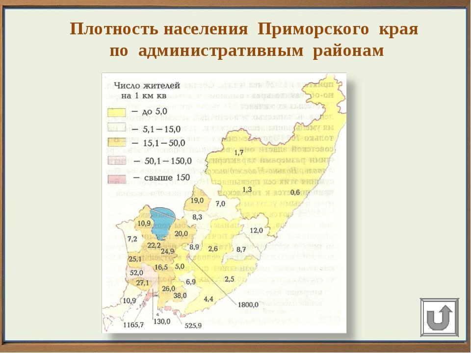 Плотность населения Приморского края по административным районам