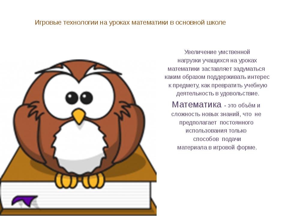 Игровые технологии на уроках математики в основной школе Увеличение умственно...