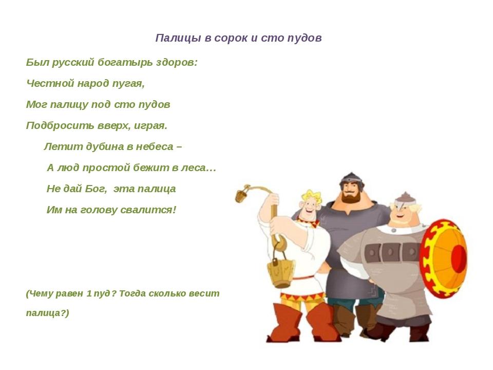 Палицы в сорок и сто пудов Был русский богатырь здоров: Честной народ пугая,...