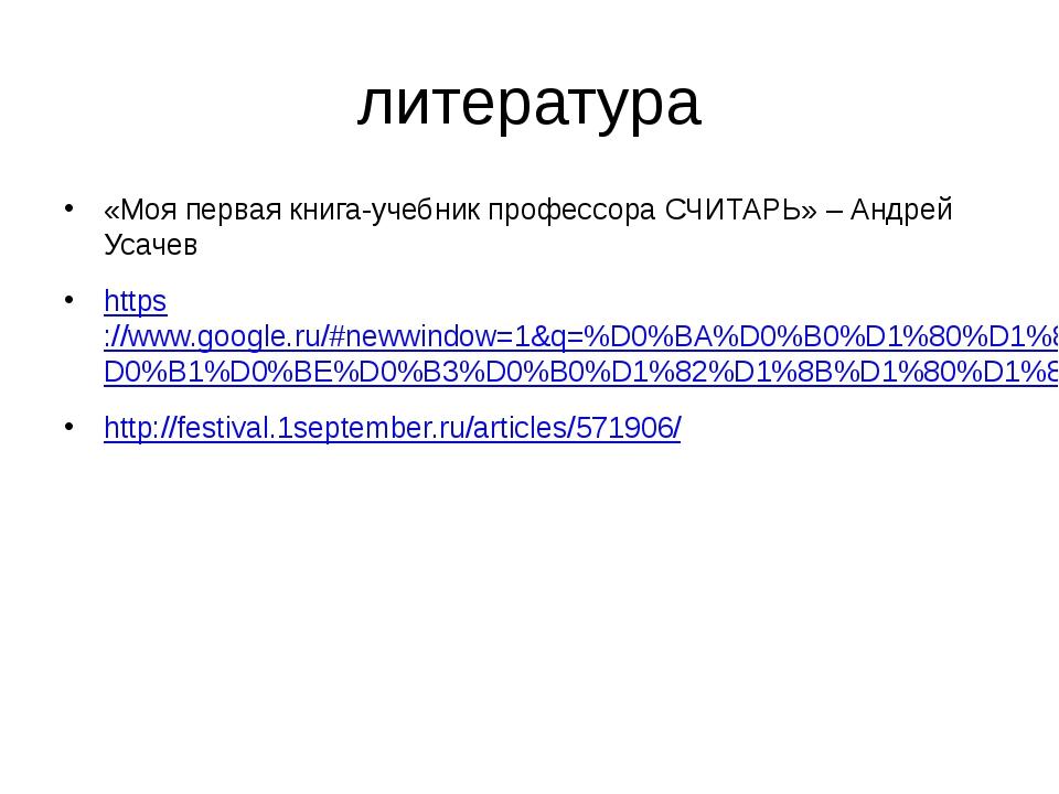 литература «Моя первая книга-учебник профессора СЧИТАРЬ» – Андрей Усачев http...
