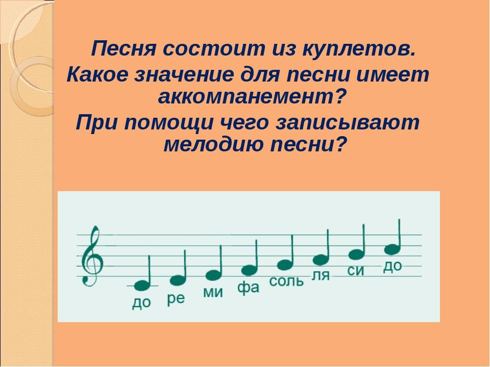Песня состоит из куплетов. Какое значение для песни имеет аккомпанемент? При...