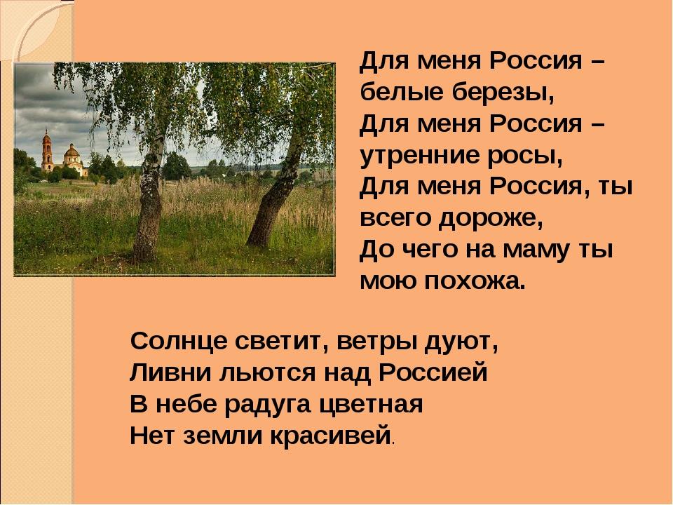 Солнце светит, ветры дуют, Ливни льются над Россией В небе радуга цветная Нет...