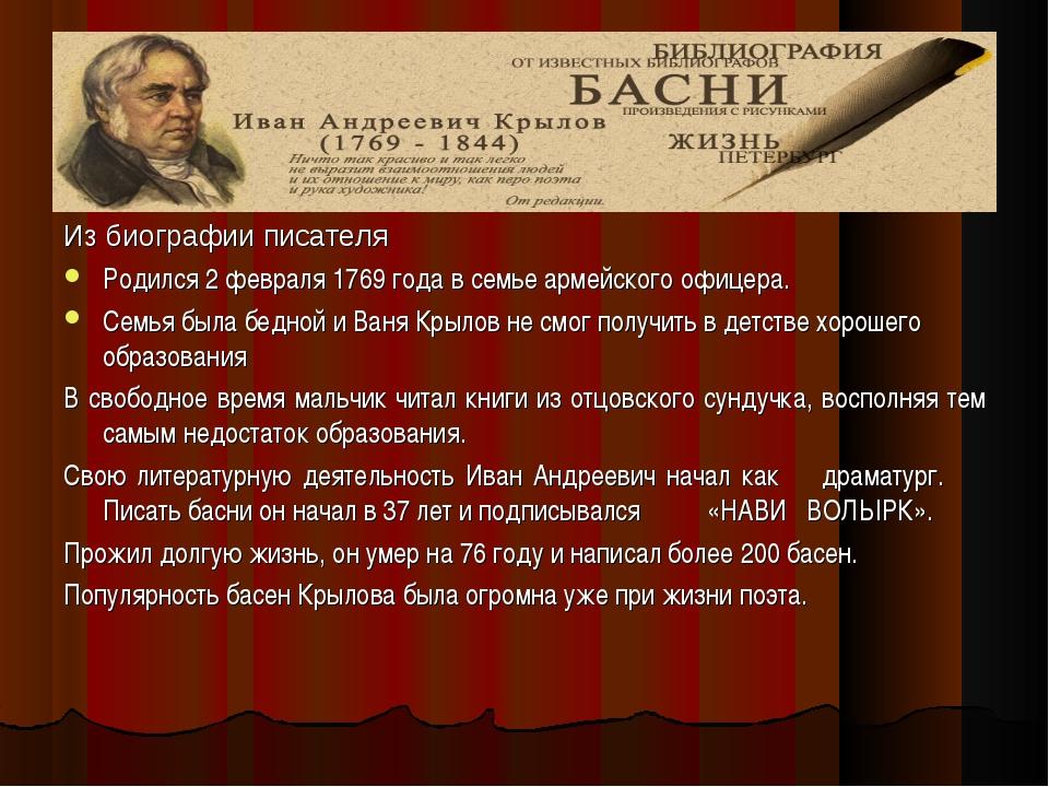 Из биографии писателя Родился 2 февраля 1769 года в семье армейского офицера....